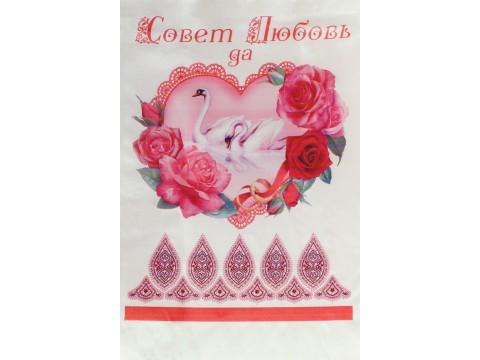 Рушник Совет Да Любовь Лебеди 35х140 см