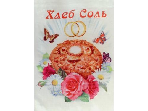 Рушник Хлеб Соль Бабочки 35х140 см