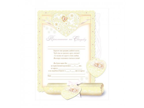 Приглашение на свадьбу свиток Сердце, светло-бежевый
