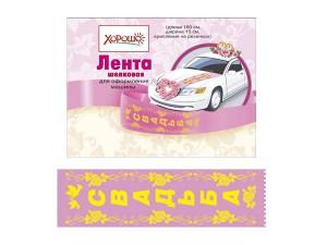 Лента для свадебного авто, 160х15, розовая