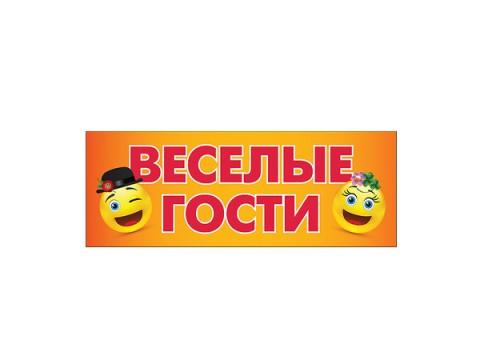 """Магнит для автомобиля  """"Веселые гости"""", 294х106"""