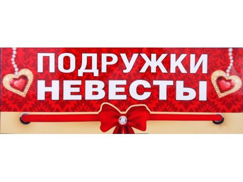 """Магнит для автомобиля  """"Подружки невесты"""", 294х106"""