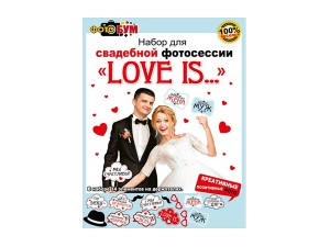 "Фотобутафория ""Love is..."", 14 предметов"
