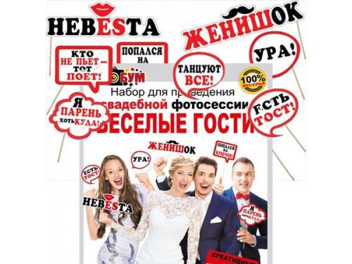 """Фотобутафория """"Веселые гости"""" NEW!!!, 14 шт"""