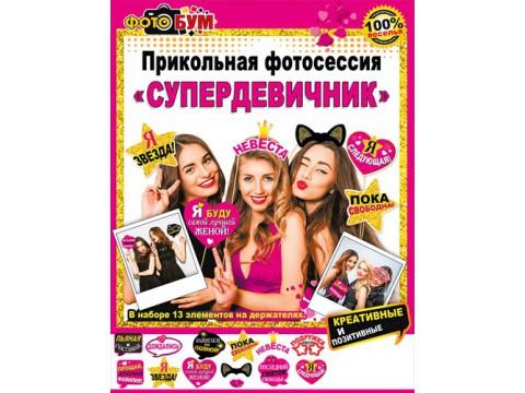"""Фотобутафория """"Супердевичник"""", 13 элементов"""