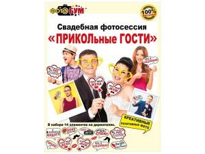 """Фотобутафория """"Прикольные гости"""", 14 элементов"""