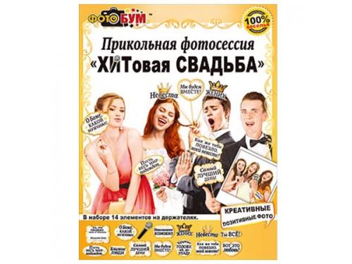 """Фотобутафория """"Хитовая свадьба"""", 14 элементов"""