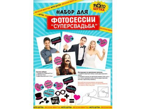"""Набор для фотосессии """"СУПЕРСВАДЬБА"""", 15 элементов"""