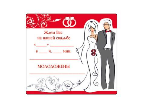 """Виниловый магнит-приглашение """"Ждем Вас на нашей свадьбе"""""""