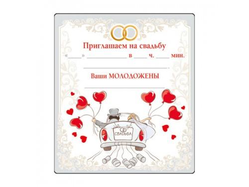 """Виниловый магнит-приглашение """"Свадебный кортеж"""""""