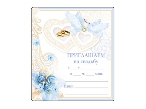 """Виниловый магнит-приглашение """"Голубки"""""""